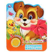 Домашние животные. Книжка-игрушка (1 кнопка с 3 пеcенками)