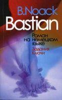 Bastian