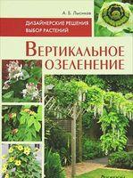 Вертикальное озеленение. Дизайнерские решения. Выбор растений