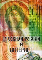 Духовная Россия и Интернет