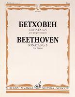Бетховен. Соната №5 для фортепиано