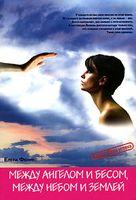 Между ангелом и бесом, между небом и землей