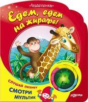 Едем, едем на жирафе! Книжка-игрушка