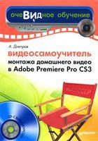Видеосамоучитель монтажа домашнего видео в Adobe Premiere Pro CS3 (+ CD)