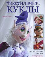 Текстильные куклы. Скульптурная техника. Интерьерные модели