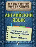 Английский язык. Карманный справочник