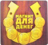 """Фигурка деревянная на магните """"Магнит для денег"""" (85х85 мм)"""