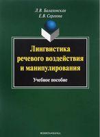 Лингвистика речевого воздействия и манипулирования
