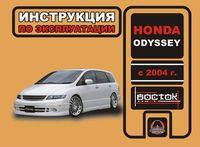 Honda Odyssey с 2004 г. Инструкция по эксплуатации