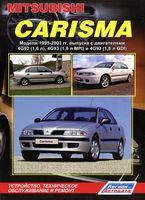 Mitsubishi Carisma. Модели 1995-2003 гг. Устройство, техническое обслуживание и ремонт