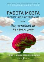 Работа мозга: укрепление и активизация