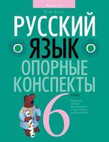 Русский язык. 6 класс. Опорные конспекты