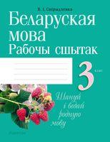 Беларуская мова. 3 клас. Рабочы сшытак