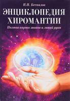 Энциклопедия хиромантии. Полная карта знаков и линий руки