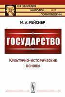 Государство. Часть I. Культурно-исторические основы (м)