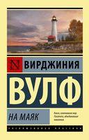 На маяк (м)