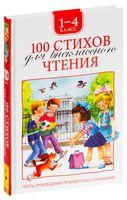 100 стихов для внеклассного чтения. 1-4 класс