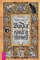 Викка. Книга теней