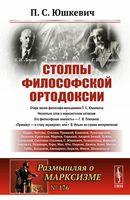 Столпы философской ортодоксии