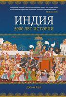 Индия. 5000 лет истории
