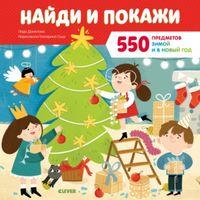 Найди и покажи. 550 предметов зимой и в Новый год