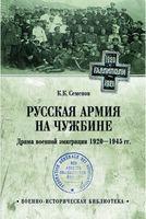 Русская армия на чужбине. Драма военной эмиграции 1920-1950 гг.