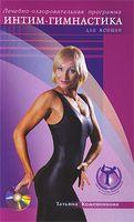 Лечебно-оздоровительная программа. Интим-гимнастика для женщин (+ DVD)