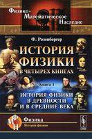 История физики в четырех книгах. Книга 1. История физики в древности и в Средние века (м)