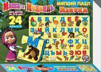 """Мягкий пазл """"Азбука. Маша и Медведь"""" (24 элемента)"""