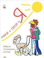 Мама + папа = я. Ребенок от рождения до года (м)