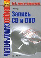 Видеосамоучитель записи CD и DVD (+ CD)
