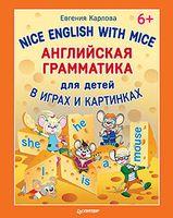 Nice English with Mice. Английская грамматика для детей в играх и картинках