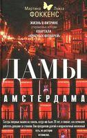 """Дамы Амстердама. Жизнь в витрине. Откровенные истории квартала """"красных фонарей"""""""