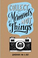 Collect Moments Not Things. Дневник на 5 лет