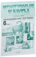 Контурные карты с заданиями. Начальный курс географии. 6 класс