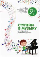 Ступени в музыку. Хрестоматия для фортепиано. Ступень вторая. 2 класс