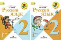 Русский язык. 2 класс. В 2-х частях