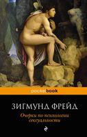 Очерки по психологии сексуальности (м)