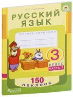 Русский язык. Рабочая тетрадь. 3 класс. Часть 1