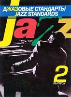 Джазовые стандарты. Выпуск 2