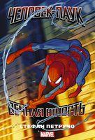 Человек-паук. Вечная юность (м)
