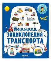 Большая энциклопедия транспорта