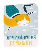 """Открытка с шоколадом """"ChokoCat. Для сказочной девушки"""" (5 г)"""