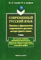 Современный русский язык. Лексика и фразеология (сопоставительный аспект)
