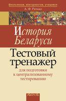 История Беларуси. Тестовый тренажер для подготовки к централизованному тестированию