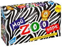 Мой зоопарк. New