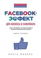 Facebook-эффект для бизнеса и самопиара. Опыт человека, который собрал более 10 миллионов лайков