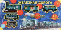 Железная дорога (арт. ZYC-0855)