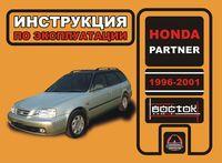Honda Partner 1996-2001. Инструкция по эксплуатации