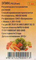 "Регулятор роста растений ""Эпин"" (1 мл)"